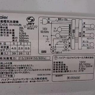Haier 全自動洗濯機 4.5kg JW-C45A 2017年製 − 愛媛県