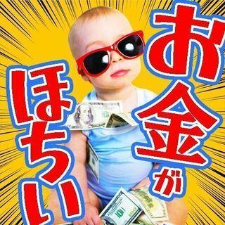 【必見!!!】▶▶ガッツリ稼げる!◀◀高収入!!寮完備!!…
