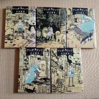漫画 ワンダーランド1〜5巻