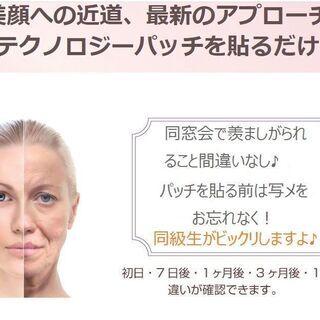 【人気沸騰】老化を止める!セミナー大好評です!