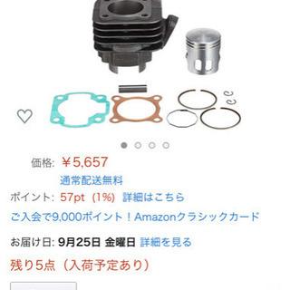 個人 ヤマハジョグ ボアアップキット 68cc 新品