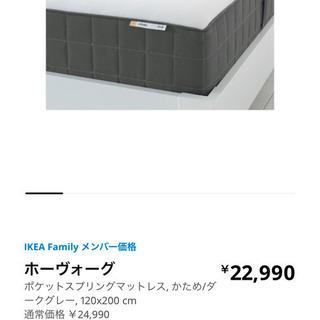 受け渡し予定者決定 IKEA マットレス すのこ付き