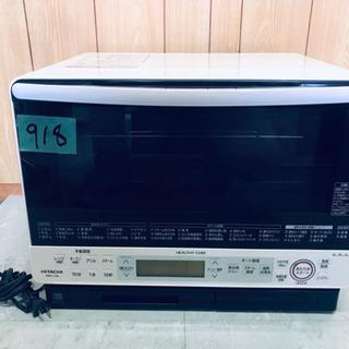918番 日立✨過熱水蒸気オーブンレンジ✨MRO-LS8‼️
