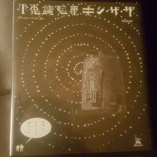 不思議惑星キンザザ HDリマスター Blu-ray