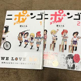 ニポンゴ 漫画 1巻2巻