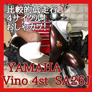 ☆安心の点検軽整備.動画☆ヤマハ ビーノ 4st SA26J☆お...