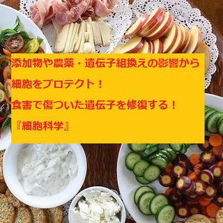 埼玉の皆様へ【人気講座無料開催中】美味しい=健康でない! 矛盾だ...