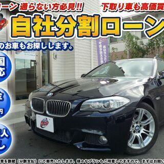【自社ローン】BMW 5シリーズ Mスポーツ 人気のブラック!!