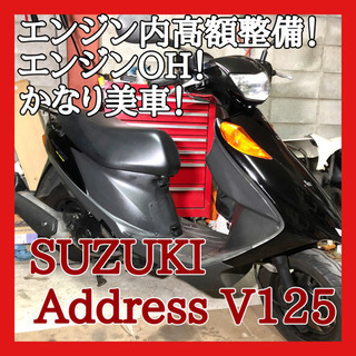 ☆安心の点検軽整備.動画☆スズキ アドレスV125 最終型 CF...