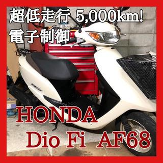 ☆安心の点検整備.動画☆ホンダ ディオFi AF68☆超低走行な...