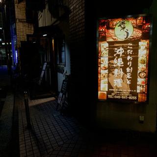 (⚠️電話受付のみ)居酒屋アルバイト募集!(⚠️お問い合わせ/応...