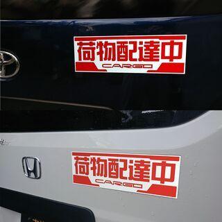【ネット決済・配送可】反射 荷物配達中 表示プレート/マグネット...