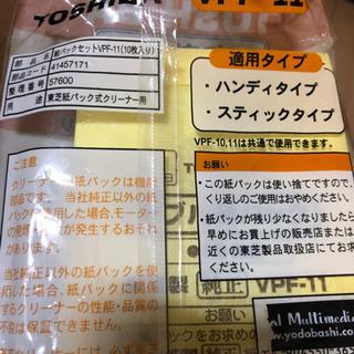 東芝紙パック式クリーナー用ダブル紙パック