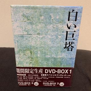 【視聴1回のみ!】白い巨塔 DVD-BOX 全9巻
