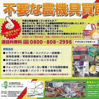 大阪、和歌山で唯一の中古農機具専門店が不要な農機具の買取、処分致...