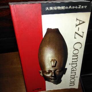 値下しました希少品 日本で買えない大英博物館ミュージアム図書で買...