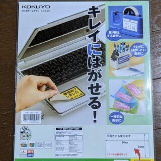 【印刷用】ラベルシール用紙12枚