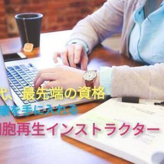 長崎の皆さま【人気無料講座】美と健康を手に入れて収入もアップ