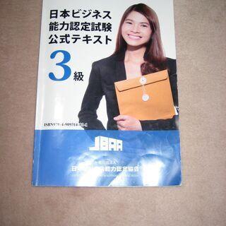 日本ビジネス能力認定試験公式テキスト3級