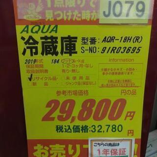 ⭐ジモティー限定特別価格⭐J079★1年保証★2ドア冷蔵庫★AQUA AQR-18H(R) 2019年製⭐動作確認済⭐クリーニング済          - 名古屋市