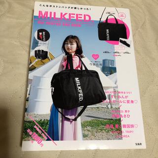 MILKFED  ボストンバッグ 新品未使用!最終!!