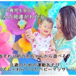 【大阪限定体験】0歳の筋トレ♪ママと赤ちゃんがふれあいながら楽しく遊ぶ