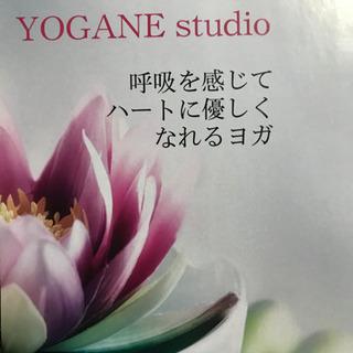 アロマ香る YOGANE studio