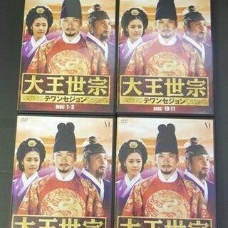 ※韓流DVD-BOX※ 大王世宗 (テワンセジョン)  DVD-...