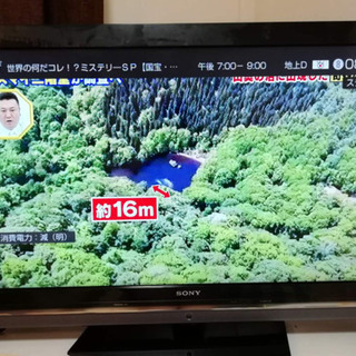 ソニー40インチ液晶テレビ