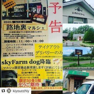 【東区】路地裏マルシェ (街の洋食屋U'z-skyFarm)