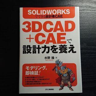 【中古】SOLIDWORKSでできる設計者CAE 3D CAD+...