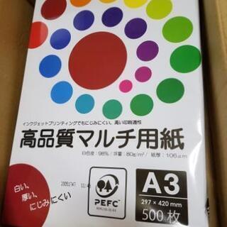 コピー用紙☆新品