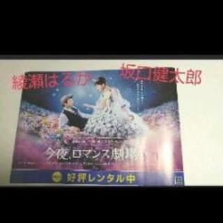 限界セール B2 今夜 ロマンス劇場で  両面 坂口健太郎 綾瀬はるか