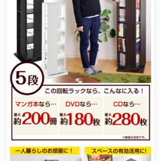 お譲りします⭐︎楽天で購入 回転本棚五段 漫画 CD DVD収納