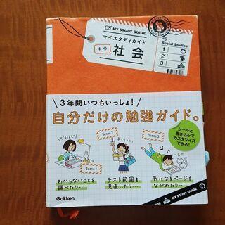 学研★マイスタディガイド・中学社会