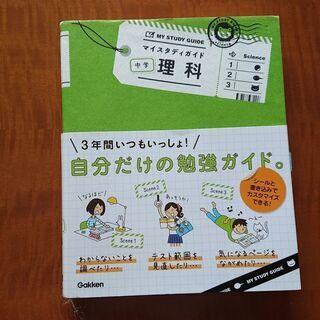 学研★マイスタディガイド・中学理科