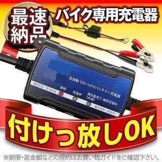 ⑤つけっぱOK!バイク用バッテリー 全自動12Vバイクバッテリー...