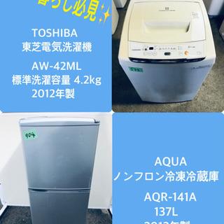 一人暮らし応援!!最強割引★洗濯機/冷蔵庫!!