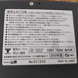 電気カーペット ホカホカカーペット − 千葉県