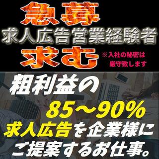 Web求人広告の提案営業/粗利の最大90%を高率還元 (最…