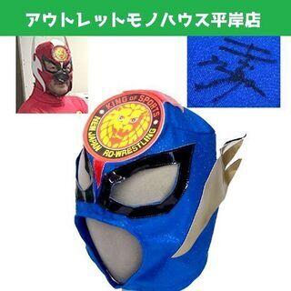 直筆サイン入★本物 新日本プロレス マスク キャプテン・ニュージ...