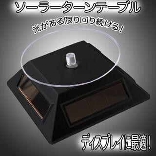 【ソーラー回転台】黒/ターンテーブル/回転テーブル/新品③