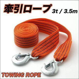【牽引ロープ】故障車の移動/ウインチ/ジムニー/けん引ロープ/汎用②