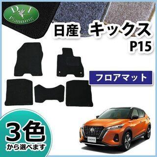 【新品未使用】日産 キックス KICKS P15 フロアマット ...