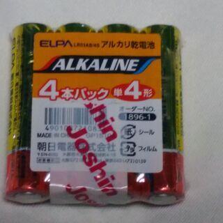 アルカリ乾電池 単4形 4本組