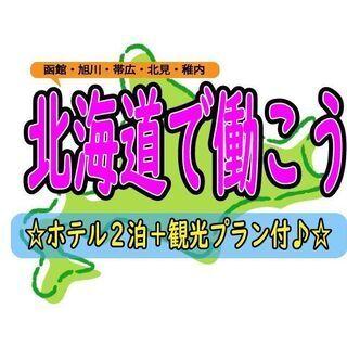 【★北海道で働こう!★】履歴書不要!!