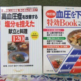 高血圧を改善の料理本 2冊