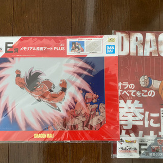 ドラゴンボール ゴジータフィギュア+ 一番くじ