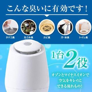 オゾンクルーラー ★消臭・除菌に効果大!★