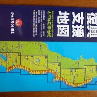 東日本大震災 復興支援地図 【 昭文社 2011年 7月 発行 】